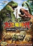 大恐竜時代 タルボサウルスvsティラノサウルス [DVD] image