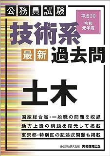 公務員試験 技術系〈最新〉過去問 土木 平成30・令和元年度