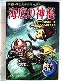 海底の神秘 (1971年)
