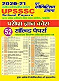 UPSSSC Exam 2019 36 Solved Papers