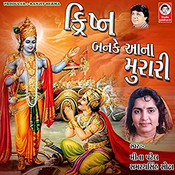 Krishna Banke Aana Murari