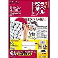 コクヨ インクジェット用 ラベルシール 18面 100枚 KJ-E80928N Japan