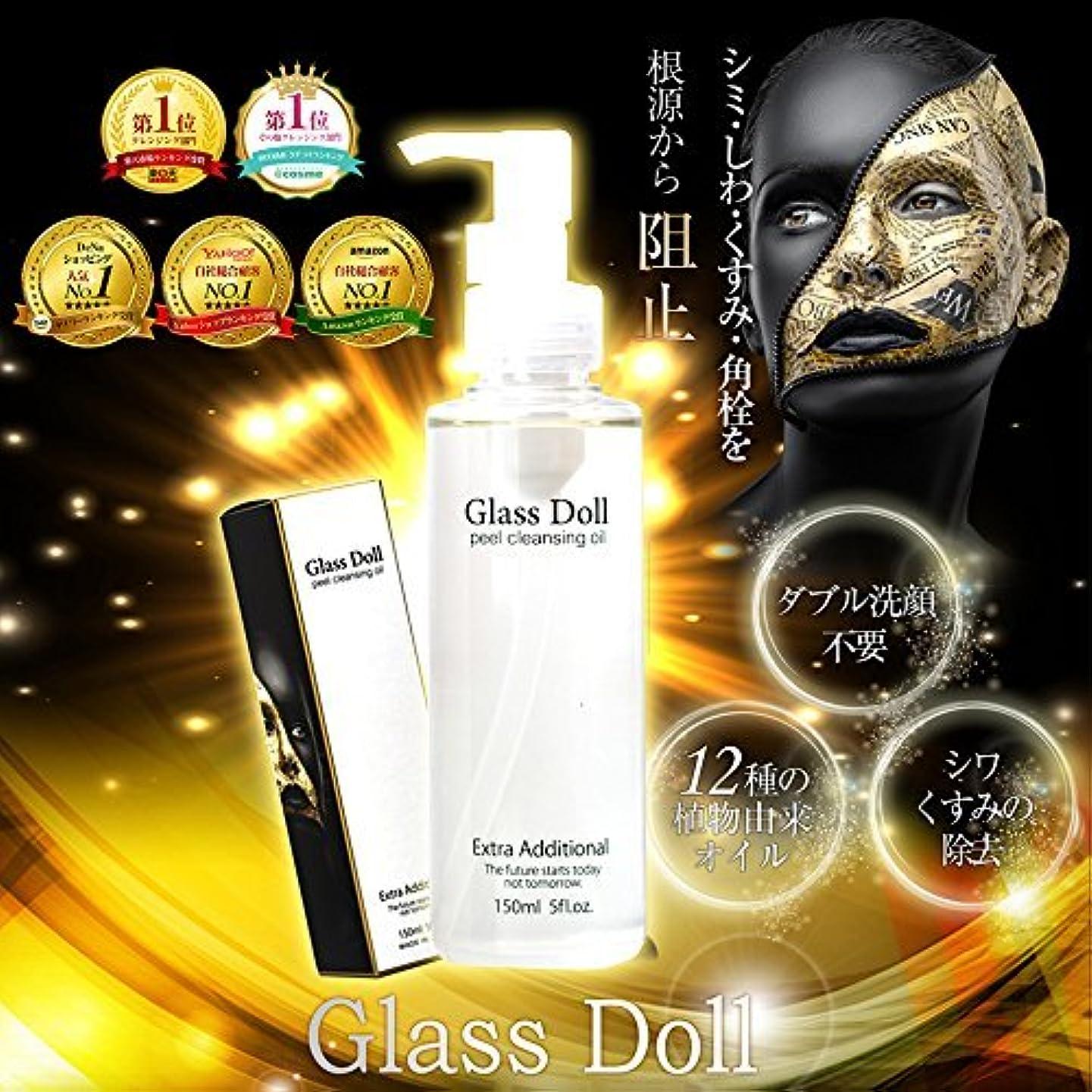 起こりやすいハーネス冬Glass Doll Peel cleansing oil グラスドール 2個セット ピール クレンジング オイル