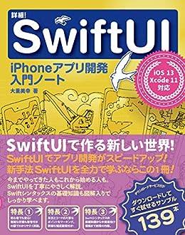 [大重 美幸]の詳細!SwiftUI iPhoneアプリ開発入門ノート iOS 13+Xcode 11対応