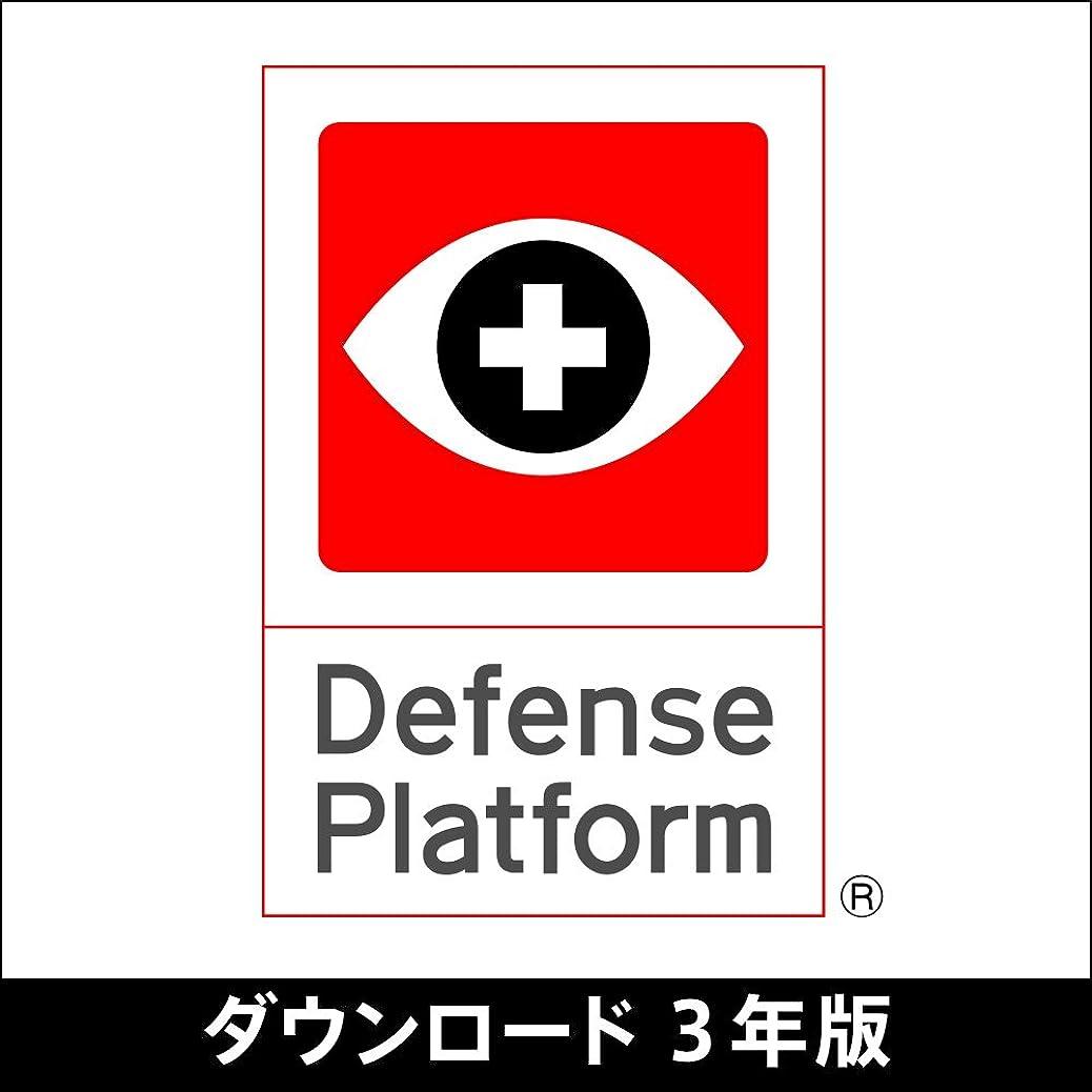 官僚乱闘レンズハミングヘッズ ディフェンスプラットフォーム Home Edition 3年版 [ダウンロード]