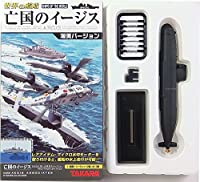 【5】 タカラ TMW 1/700 世界の艦船 亡国のイージス おやしお 1998年 単品