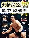 大相撲名力士風雲録 7―月刊DVDマガジン 貴ノ花