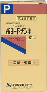 【第3類医薬品】日本薬局方 希ヨードチンキ 50mL