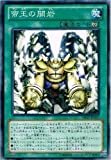 遊戯王OCG 帝王の開岩 ノーマル SHSP-JP067