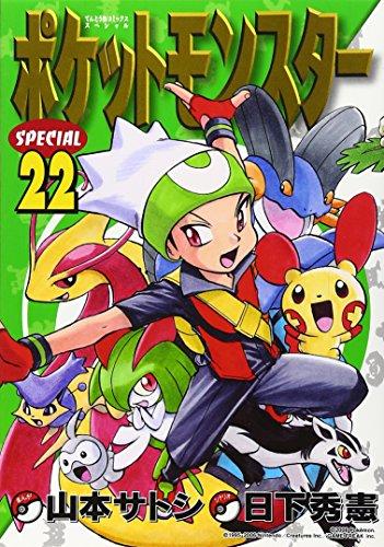 ポケットモンスタースペシャル (22) (てんとう虫コミックススペシャル)の詳細を見る