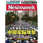ニューズウィーク日本版 Special Report 中国電脳攻撃〈2019年 9/3日号〉[雑誌]