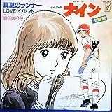 【EP】ナイン主題歌:倉田まりこ「真夏のランナー/LOVE・イノセント」