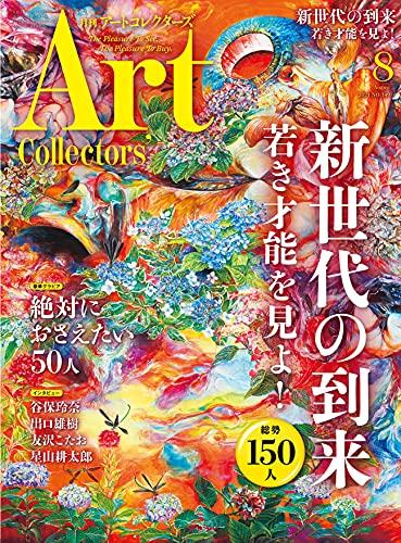 ARTcollectors'(アートコレクターズ) 2021年 8月号
