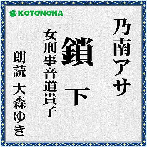 『鎖 下: 女刑事音道貴子』のカバーアート