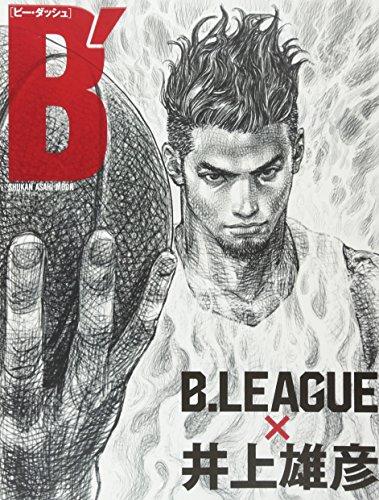 B′(ビー・ダッシュ) B.LEAGUE × 井上雄彦 (週刊朝日ムック)の詳細を見る