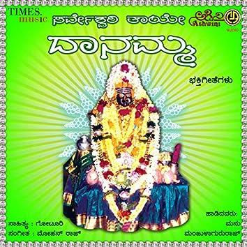 Sarveshwari Thaye Danamma Bhakthi Geethegallu
