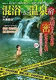 混浴できる温泉宿 (MSムック)