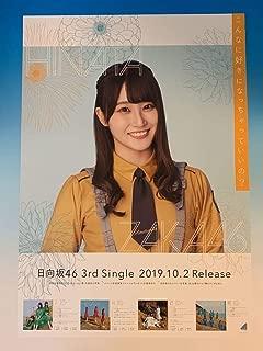 日向坂46 潮紗理菜 3nd 「こんなに好きになっちゃっていいの?」 握手会 会場限定 B2 スペシャルポスター