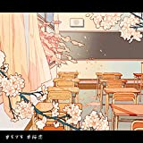 桜恋 / もさを。