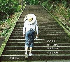坂道を上って