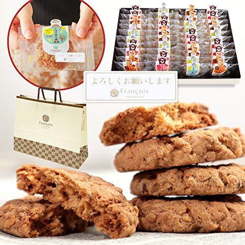 よろしくお願いします クッキー 40個入 手提げ紙袋付き 個包装 お菓子 職場 異動 挨拶 菓子 結婚式 大量 詰め合わせ プチギフト ギフト