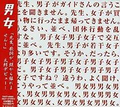 太郎 男女 歌詞 - 歌ネット