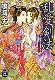 乱愛剣法 (学研M文庫)
