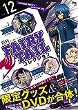 月刊 FAIRY TAIL コレクション Vol.12 (講談社キャラクターズライツ)