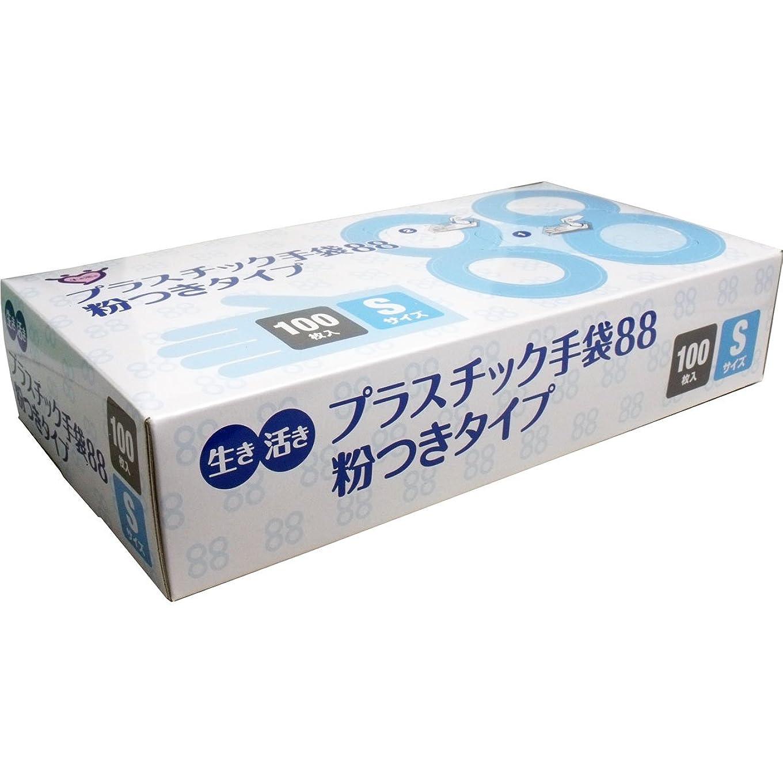 誠意霜溶かすプラスチック手袋88 ディスポタイプ Sサイズ 100枚入