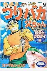 ウチのつりバカ父ちゃん 親父とクロダイ編 (Gコミックス) コミック