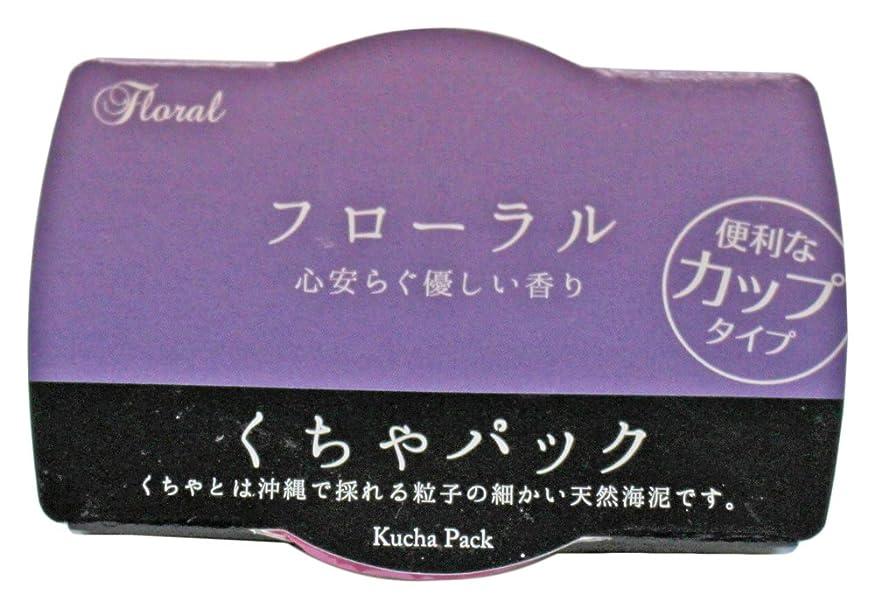 砂利めったにクレデンシャルくちゃパック 10g×4パックセット (フローラル)