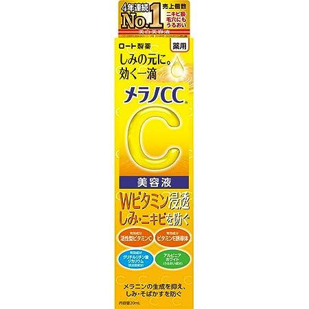 メラノCC 薬用 しみ 集中対策 美容液 単品
