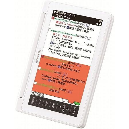 シャープ カラー電子辞書Brain 高校生モデル ホワイト系 PW-SH1-W