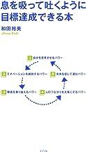表紙: 息を吸って吐くように目標達成できる本 | 和田裕美