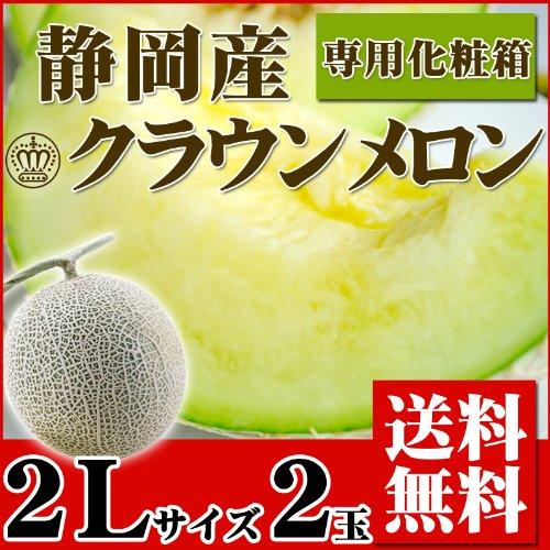 最高級目利き厳選の逸品 『静岡県産 クラウンメロン 2Lサイズ 2玉(専用化粧箱)』