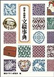 日本・中国の文様事典 みみずく アート シリーズ