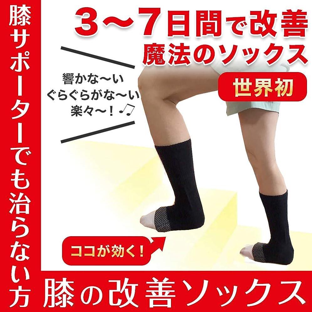 木曜日フィルタ影響する変形性膝関節症 サポーター 膝に水が溜まる 膝痛み 膝用サポーターソックス (重度用 黒色)