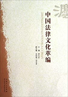Chinese legal culture and Crafts Code(Chinese Edition)