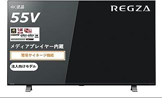 東芝 55A250K 【法人向けREGZA】4K液晶レグザ55V型 新4K衛星放送・地上・BS・110度CSデジタル液晶テレビ