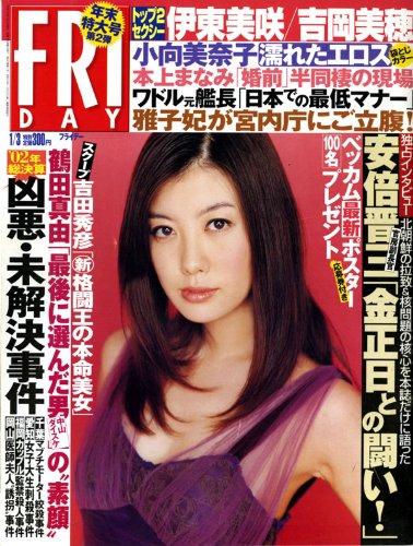 FRIDAY  (フライデー) 2003年01月03号 [表紙:ともさかりえ][雑誌] (FRIDAY (フライデー))