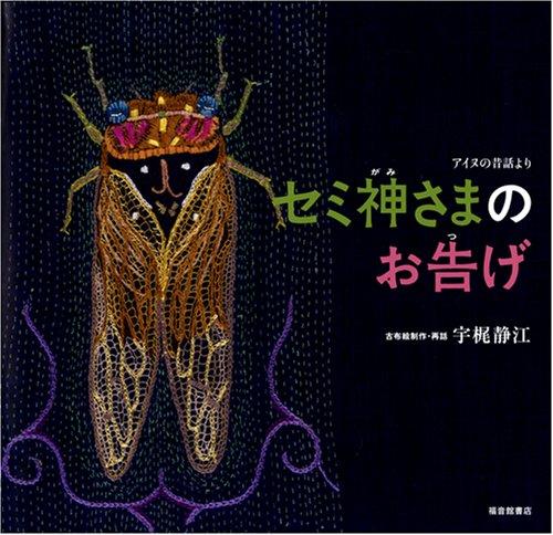 セミ神さまのお告げ (日本傑作絵本シリーズ)