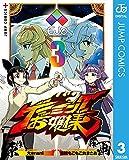 ゲーミングお嬢様 3 (ジャンプコミックスDIGITAL)