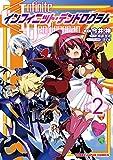 インフィニット・デンドログラム 2 (HJコミックス)