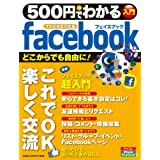 500円でわかる facebook スマホ完全対応版 500円でわかるシリーズ
