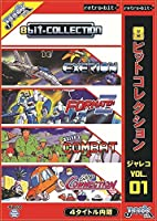 8ビットコレクション ジャレコ Vol.1