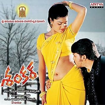 Shankar (Original Motion Picture Soundtrack)