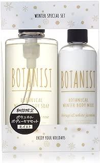 BOTANIST ボタニスト ボタニカルウィンターボディーケアセット D モイスト(ボディーソープ&ボディーミルク)