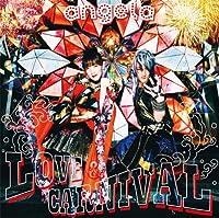 LOVE & CARNIVAL(通常盤)