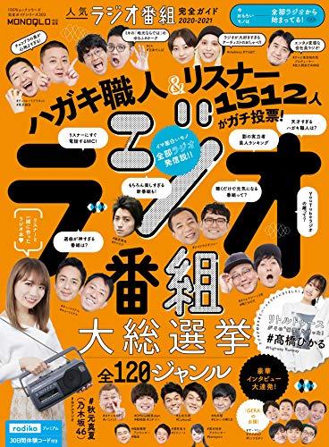 【完全ガイドシリーズ303】人気ラジオ番組完全ガイド 2020-2021 (100%ムックシリーズ)