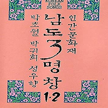 남도3명창 1집